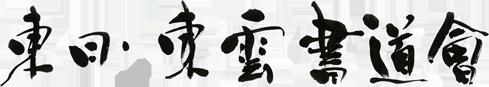 東日・東雲書道会